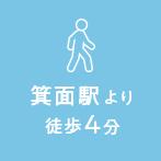 箕面駅より徒歩4分